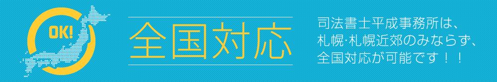 全国対応!司法書士平成事務所は、札幌・札幌近郊のみならず、全国対応が可能です!!