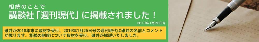 司法書士平成事務所碓井が相続のことで、講談社「週刊現代」に掲載されました!