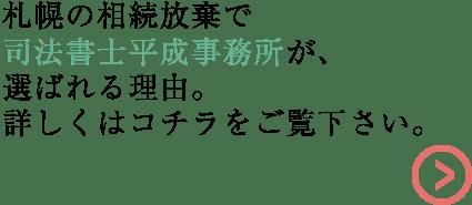 札幌の相続放棄で司法書士平成事務所が、選ばれる理由。詳しくはコチラをご覧下さい。