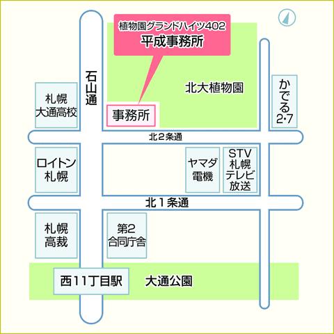 周辺地図|札幌で相続放棄の相談は司法書士平成事務所へ!