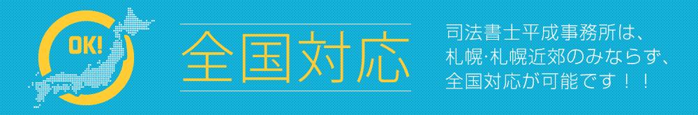 全国対応!司法書士平成事務所は北海道札幌・札幌近郊のみならず、日本全国対応が可能です!