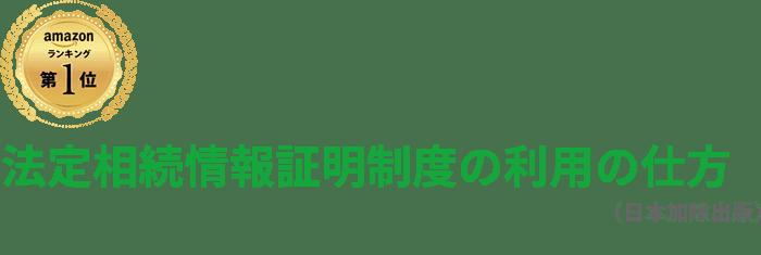 法定相続情報証明制度の利用の仕方(日本加除出版)